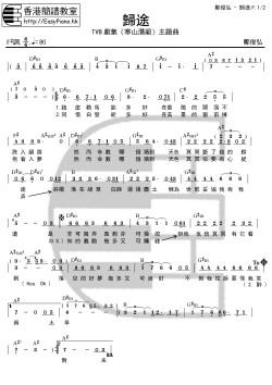 鄭俊弘-歸途P.1