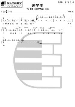 陳展鵬-差半步P.2