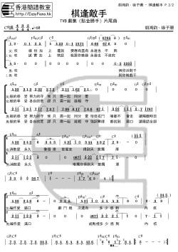 胡鴻鈞&徐子珊-棋逢敵手P.2
