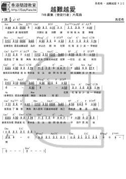 吳若希-越難越愛P.2