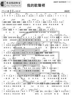 曲婉婷-我的歌聲裡P.1