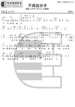 王菀之-不再說分手P.2