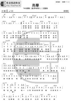 胡鴻鈞-高攀P.1