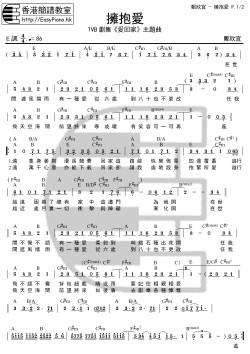 鄭欣宜-擁抱愛P.1