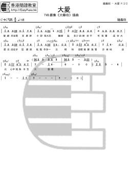 鍾嘉欣-大愛P.2