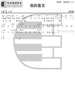 周柏豪-我的宣言P.3