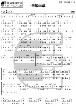 群星-撐起雨傘P.1