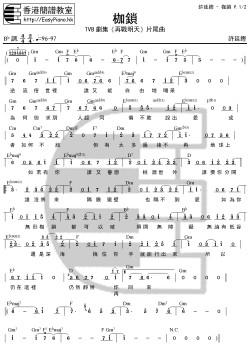 許廷鏗-枷鎖P.1