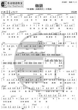 許廷鏗-枷鎖P.2