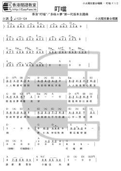 小太陽兒童合唱團-叮噹P.1