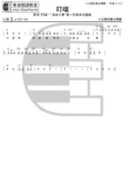 小太陽兒童合唱團-叮噹P.2