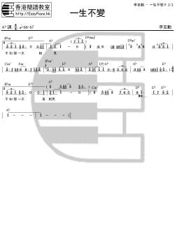 李克勤-一生不變P.2