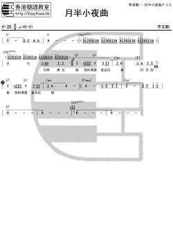 李克勤-月半小夜曲P.2