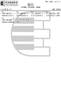 側田、李思捷-出口P.2