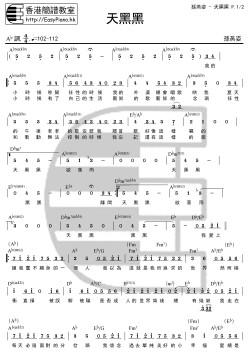 孫燕姿-天黑黑P.1