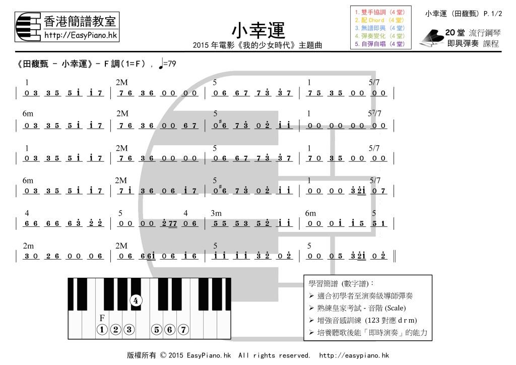 小幸運(田馥甄)_P.1
