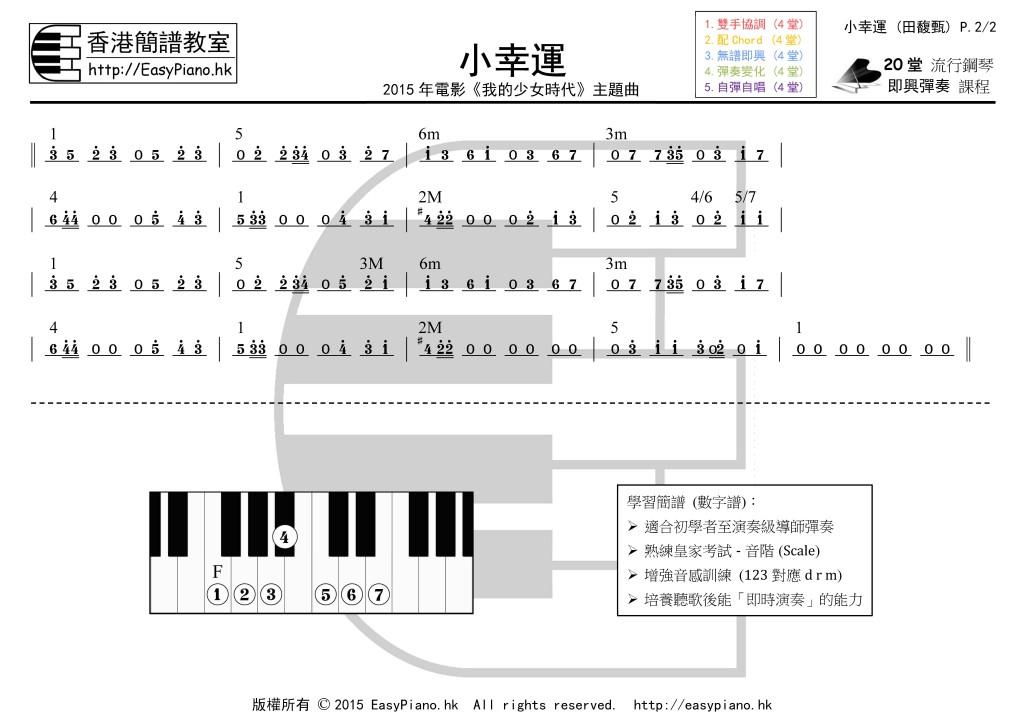 小幸運(田馥甄)_P.2
