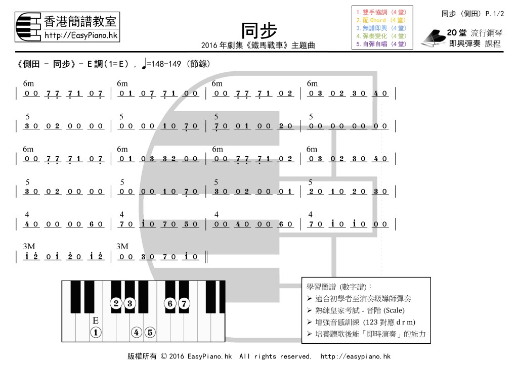 同步(側田)_P.1