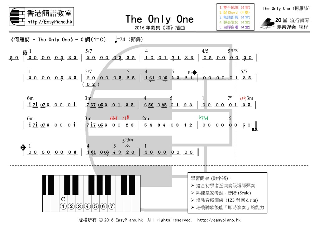 The Only One(何雁詩)