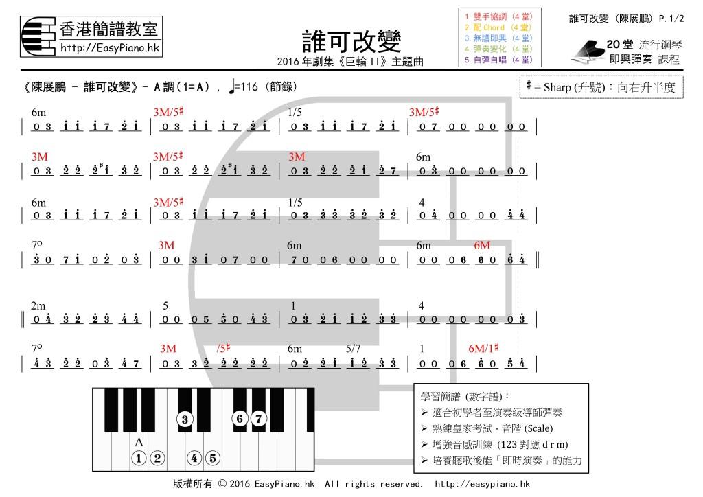誰可改變(陳展鵬)_P.1