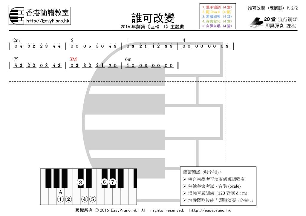 誰可改變(陳展鵬)_P.2
