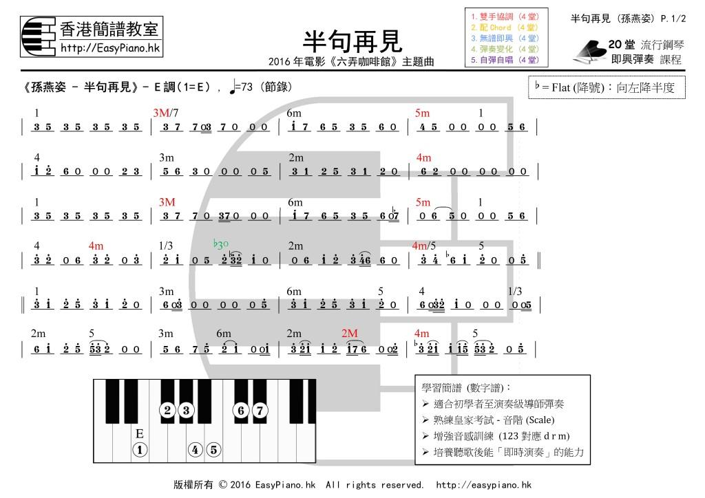 半句再見(孫燕姿)_P.1
