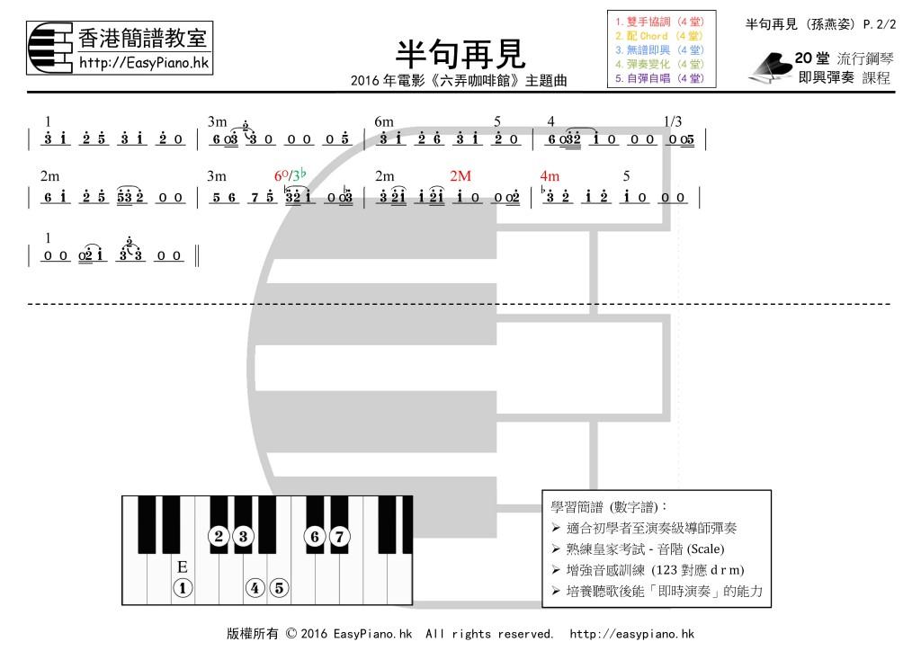 半句再見(孫燕姿)_P.2