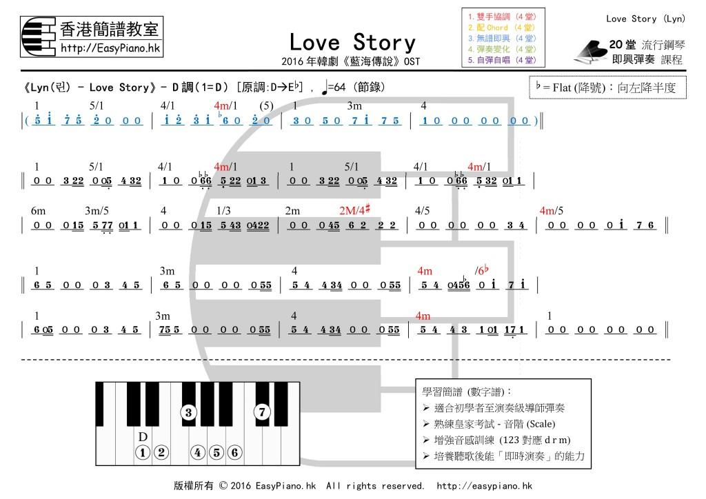 Love Story(Lyn)